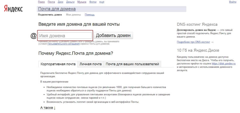 регистрация домена в зоне moscow